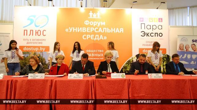 Подписание соглашений о сотрудничестве между Министерством труда и соцзащиты и общественными объединениями инвалидов