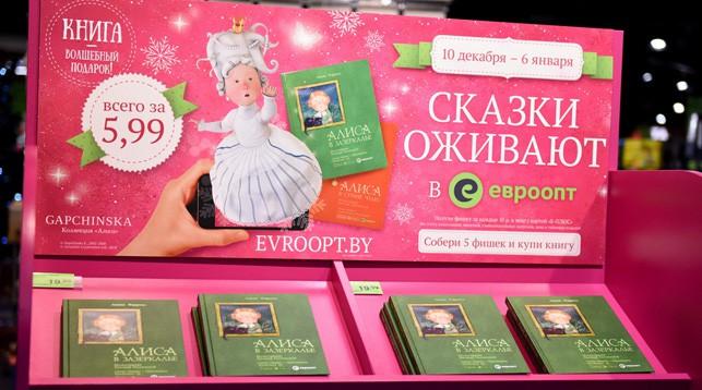 """С 10 декабря по 6 января Алиса приглашает всех покупателей """"Евроопт"""" в волшебный мир Зазеркалья"""