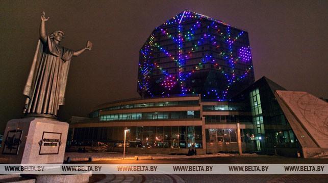 Национальная библиотека Беларуси. Фото из архива
