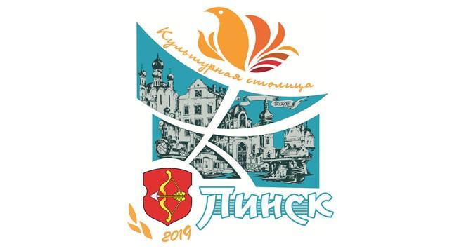 В Пинске выбрали логотип культурной столицы года