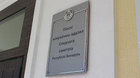 Фото УСК по Брестской области