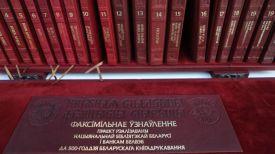 """Факсимильное издание """"Книжное наследие Франциска Скорины"""""""