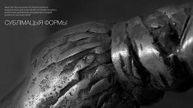 Фото НХМ Беларуси