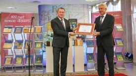 Министр иностранных дел, председатель Национальной комиссии по делам ЮНЕСКО Беларуси Владимир Макей и директор Национальной библиотеки Беларуси Роман Мотульский