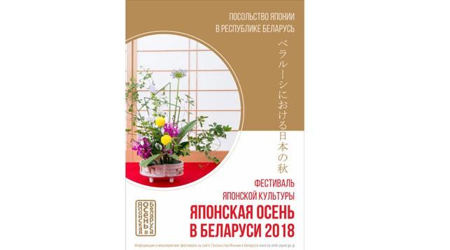 Фото посольства Японии в Беларуси