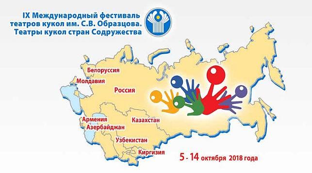 Брестские кукольники выступят на фестивале в Москве