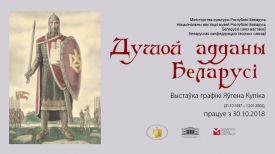 Фото Национального художественного музея Беларуси