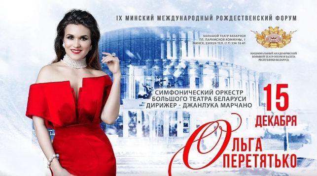 Фото Национального академического Большого театра оперы и балета