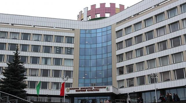 БГУФК. Фото Министерства спорта и туризма