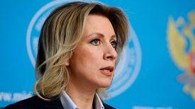 Мария Захарова. Фото МИД РФ