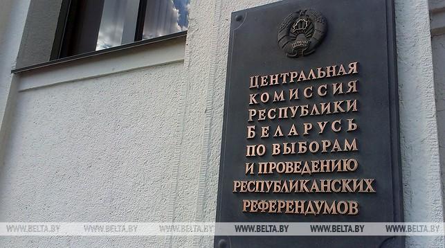На сайте ЦИК опубликован список кандидатов в Совет Республики от Могилевской области