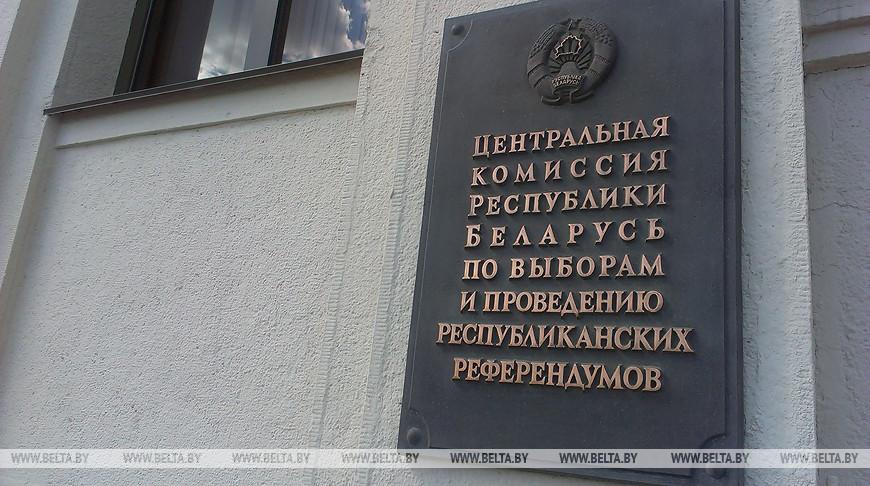 В Беларуси нет ни одного безальтернативного округа на парламентских выборах — ЦИК