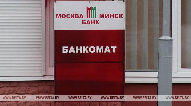 Кредит банк москва-минск в минске