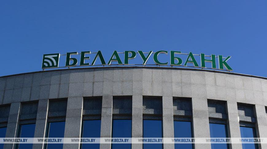 Банк АСБ Беларусбанк ОАО, кредиты, вклады, сберегательный карты, отделения.