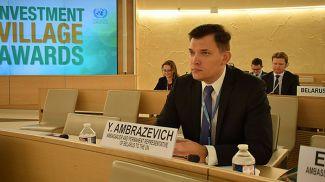 Юрий Амбразевич. Фото постоянного представительства Беларуси в Женеве