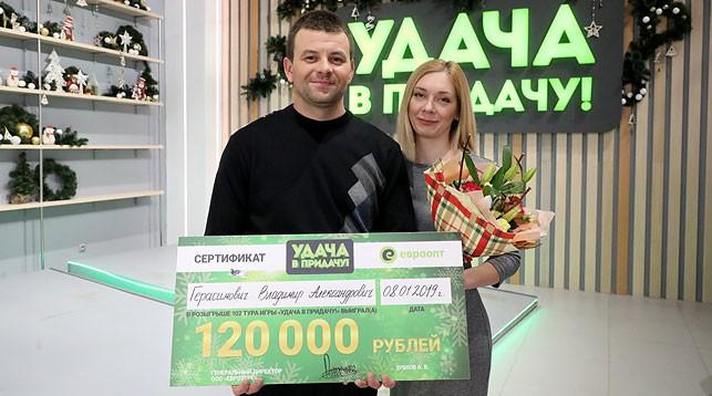 Покупки накануне Рождества помогли семье Герасимович из агрогородка Лесной выиграть грандиозную сумму в 120 тысяч рублей! Ну как тут не поверить в чудо?