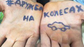 "Фото из VK-аккаунта ""Дружба На Колесах\ОСОБЫЙ МАРШРУТ"""