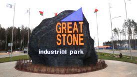 """Фото индустриального парка """"Великий камень"""""""