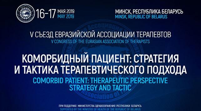Фото с сайта Белорусского государственного медицинского университета