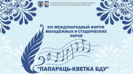 Фото с сайта БГУ