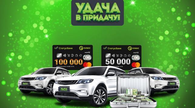 Крупные денежные призы и автомобили ждут своих обладателей! Быть может, в этот вторник повезет именно вам?
