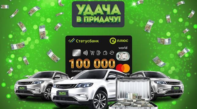 100 000 рублей, три автомобиля и более 12 000 других призов найдут своих обладателей уже 4 июня. Смотрите в 18:20 на телеканале ОНТ!