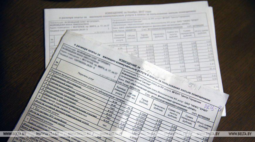 В Беларуси увеличены отдельные нормы потребления ЖКУ для расчета безналичных жилищных субсидий