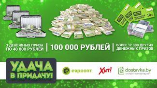 Смотрите розыгрыш призов во вторник в прямом эфире ОНТ или на сайте   evroopt.by   – начало в 18:20!