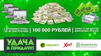 """Прогноз на завтра для участников игры """"Удача в придачу!"""" благоприятен: ожидается розыгрыш более 12 000 призов!"""