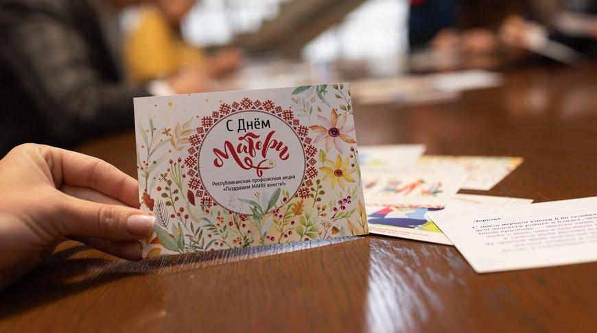 Профсоюзная акция «Поздравим маму вместе!» проходит в Беларуси