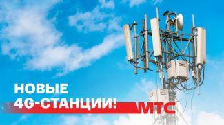 МТС увеличил скорость 4G-интернета