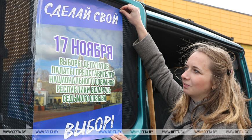 Электоральные молодежные пикеты пройдут 2 ноября в Беларуси