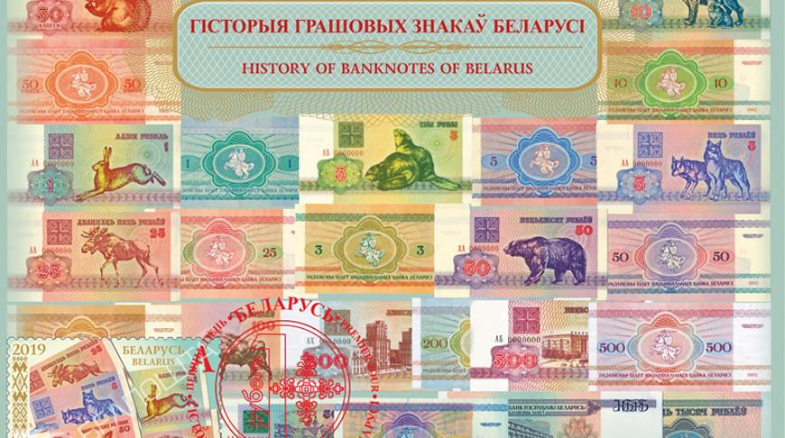 В Беларуси выпустят в обращение почтовую марку об истории денежных знаков