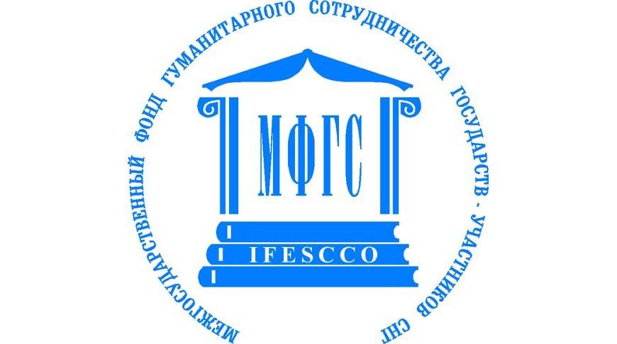 Фото mfgs-sng.org