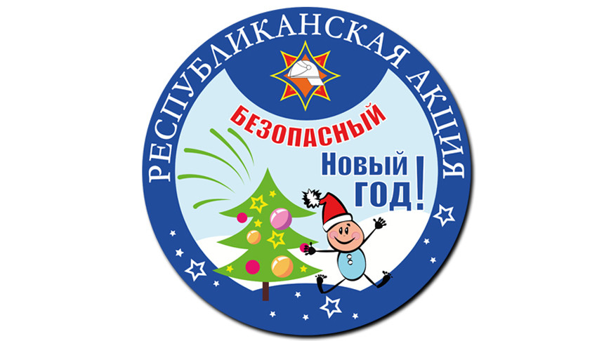 Акция «Безопасный Новый год!»