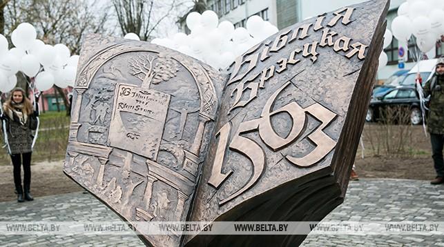 Памятный знак Брестской Библии. Фото из архива