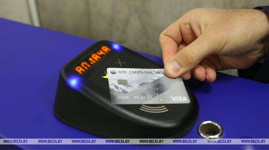 Минск, Лондон и Ванкувер — единственные в мире, где можно оплатить проезд в метро бесконтактной банковской картой