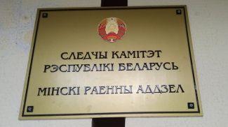 Фото Минского РОСК