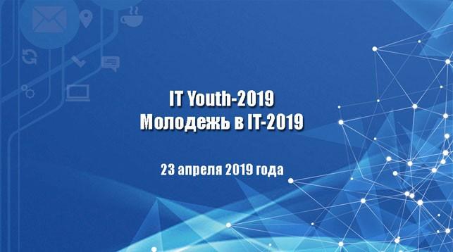 Фото из VK-аккаунта IT Youth-2019 | Молодежь в IT-2019