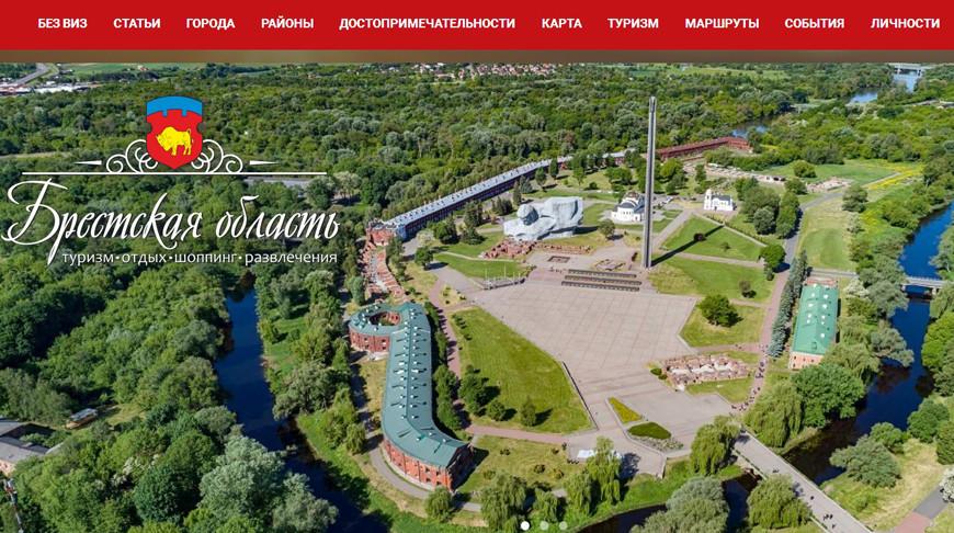 Туристический портал создают в Брестской области