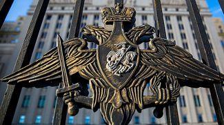 Фото Министерства обороны России