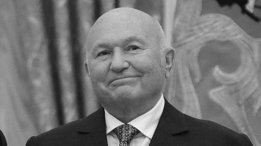 Юрий Лужков. Фото ТАСС