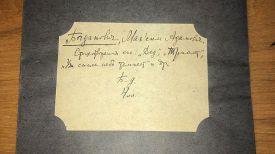 В эту папку попала тетрадь Богдановича в 1930-е годы