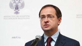 Владимир Мединский. Фото ТАСС