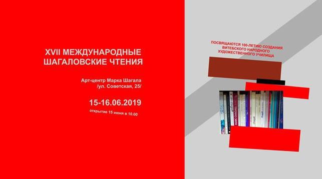 Фото из VK-аккаунта Музей Марка Шагала в Витебске