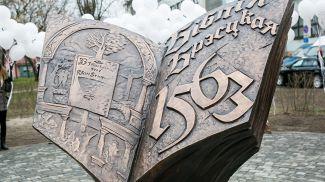 Памятный знак в Бресте