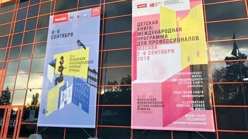 Беларусь в статусе почетного гостя участвует в Московской книжной ярмарке
