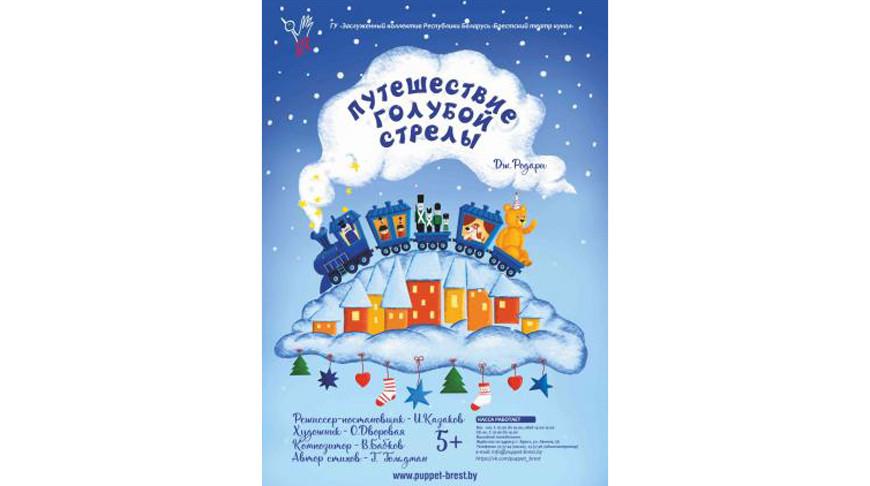 """Брестские кукольники подготовили премьеру новогодней сказки """"Путешествие """"Голубой стрелы"""""""