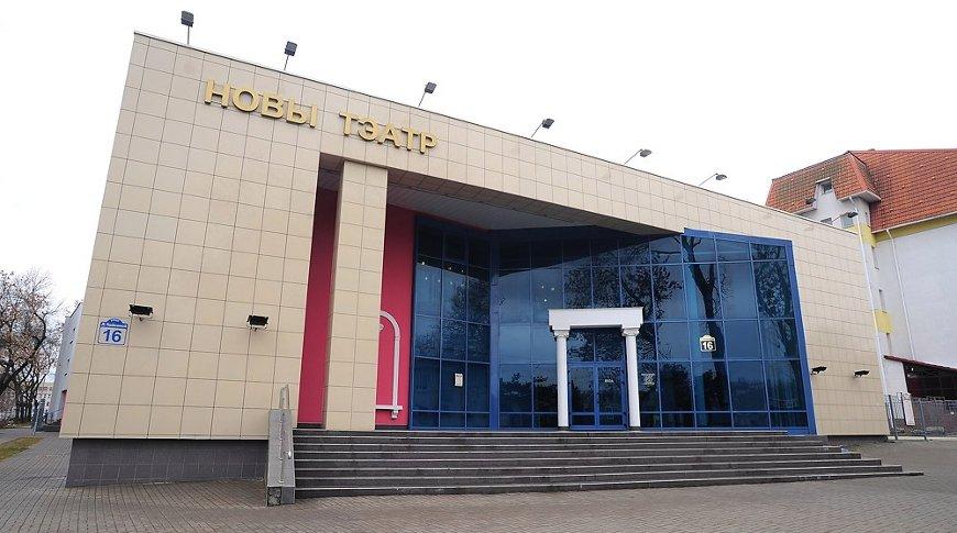 Фото с сайта Нового драматического театра