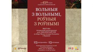 Иллюстрация Национального исторического музея Беларуси